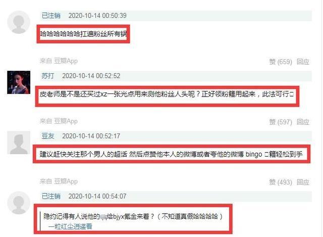 破局 心酸!网友给朱一龙提供破局思路,意外曝他买过肖战的《光点》