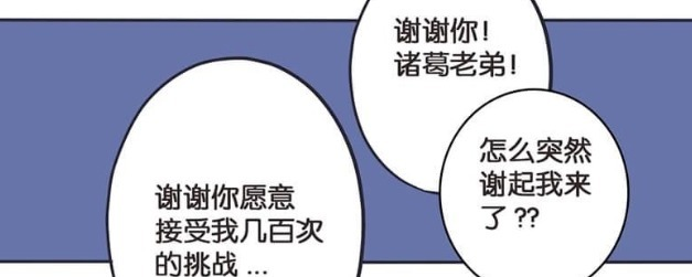 千年老二|王者萌萌假日:也许周瑜就是千年老二的命,他决定放弃与诸葛亮的比拼?